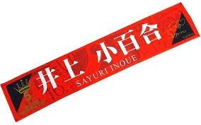 【推しメンマフラータオル】乃木坂46/5th YEAR BI...
