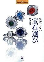 失敗しない宝石選び―貴女に最適の一粒を選ぶ (ショトルライブラリー)の詳細を見る