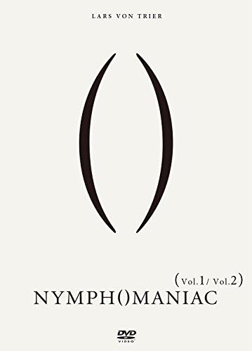 ニンフォマニアック Vol.1/Vol.2 2枚組(Vol.1&Vol.2) [DVD]の詳細を見る