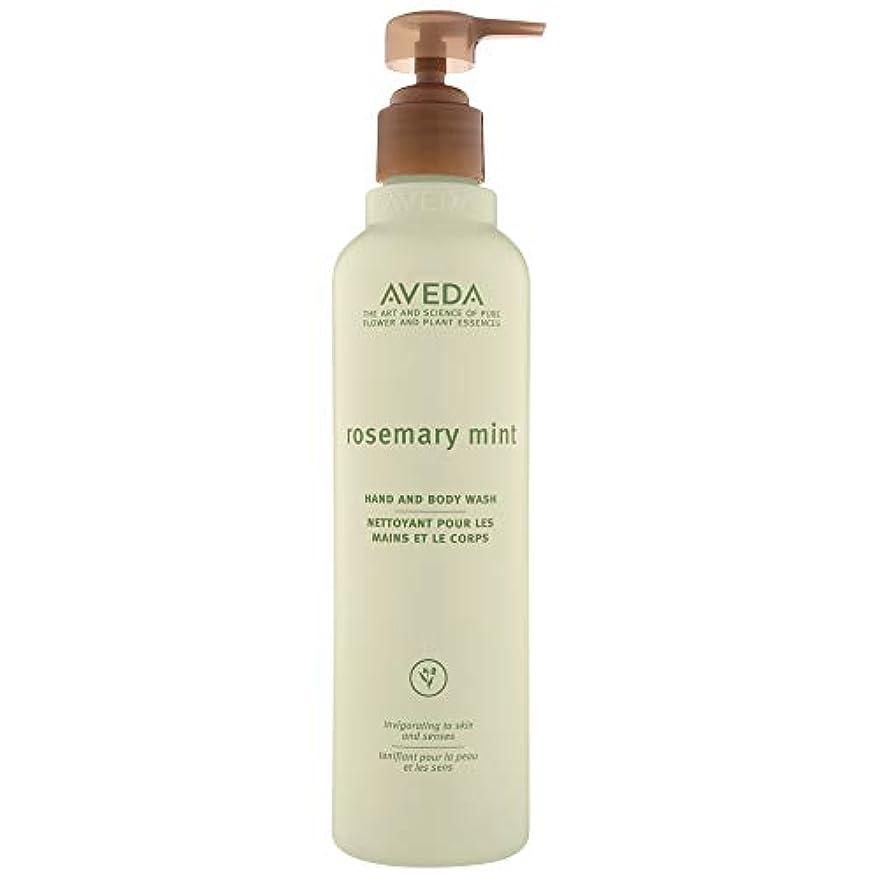 推進、動かす人工的な対象[AVEDA] アヴェダローズマリーミント手とボディウォッシュ250ミリリットル - Aveda Rosemary Mint Hand And Body Wash 250ml [並行輸入品]