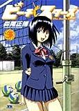 ビーチスターズ 3 (ヤングサンデーコミックス)