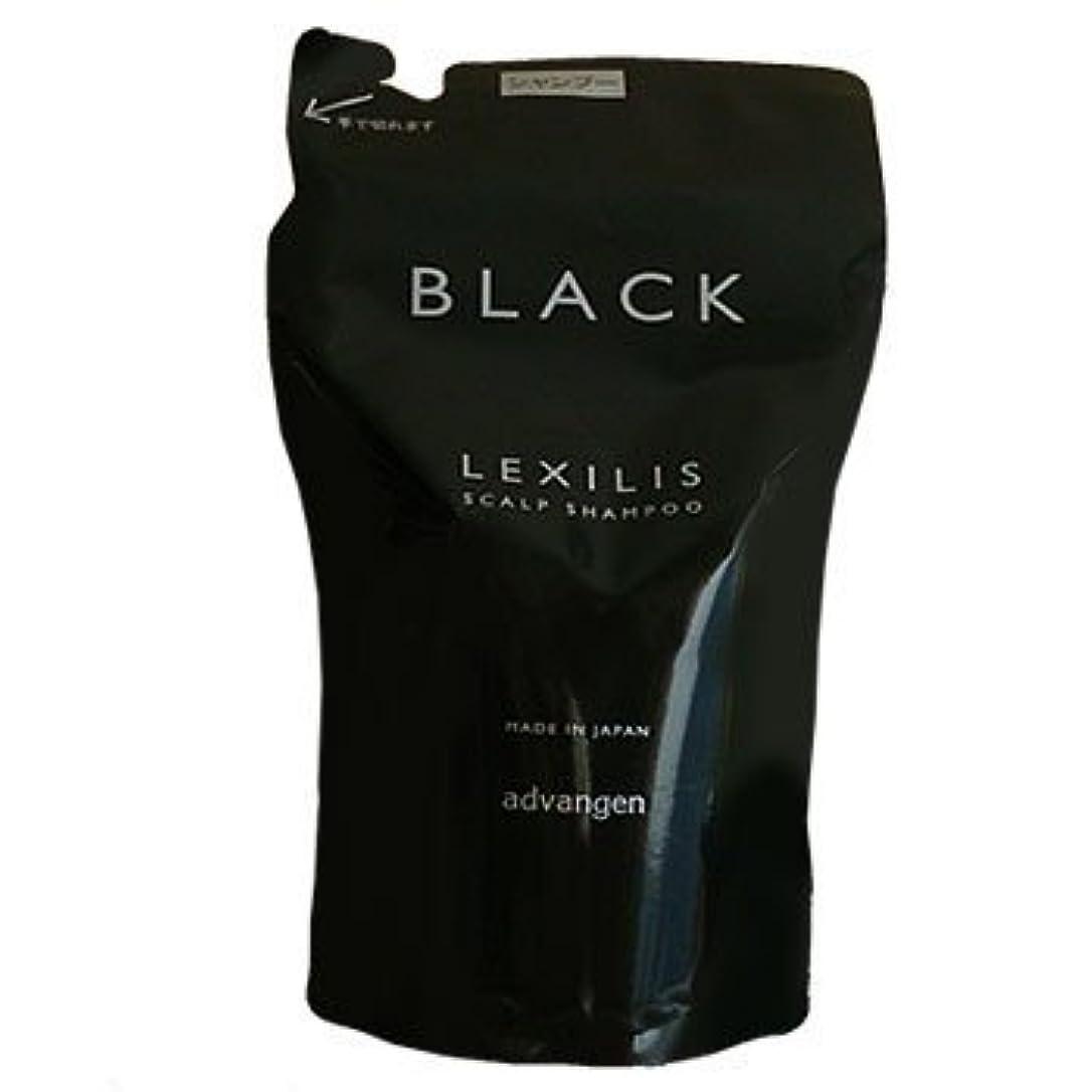 ロゴ留まるアコードadvangen(アドバンジェン) レキシリス ブラック スカルプシャンプー 700ml レフィル