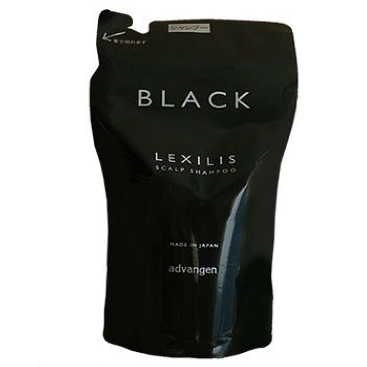 ごちそう流用する飢えadvangen(アドバンジェン) レキシリス ブラック スカルプシャンプー 700ml レフィル