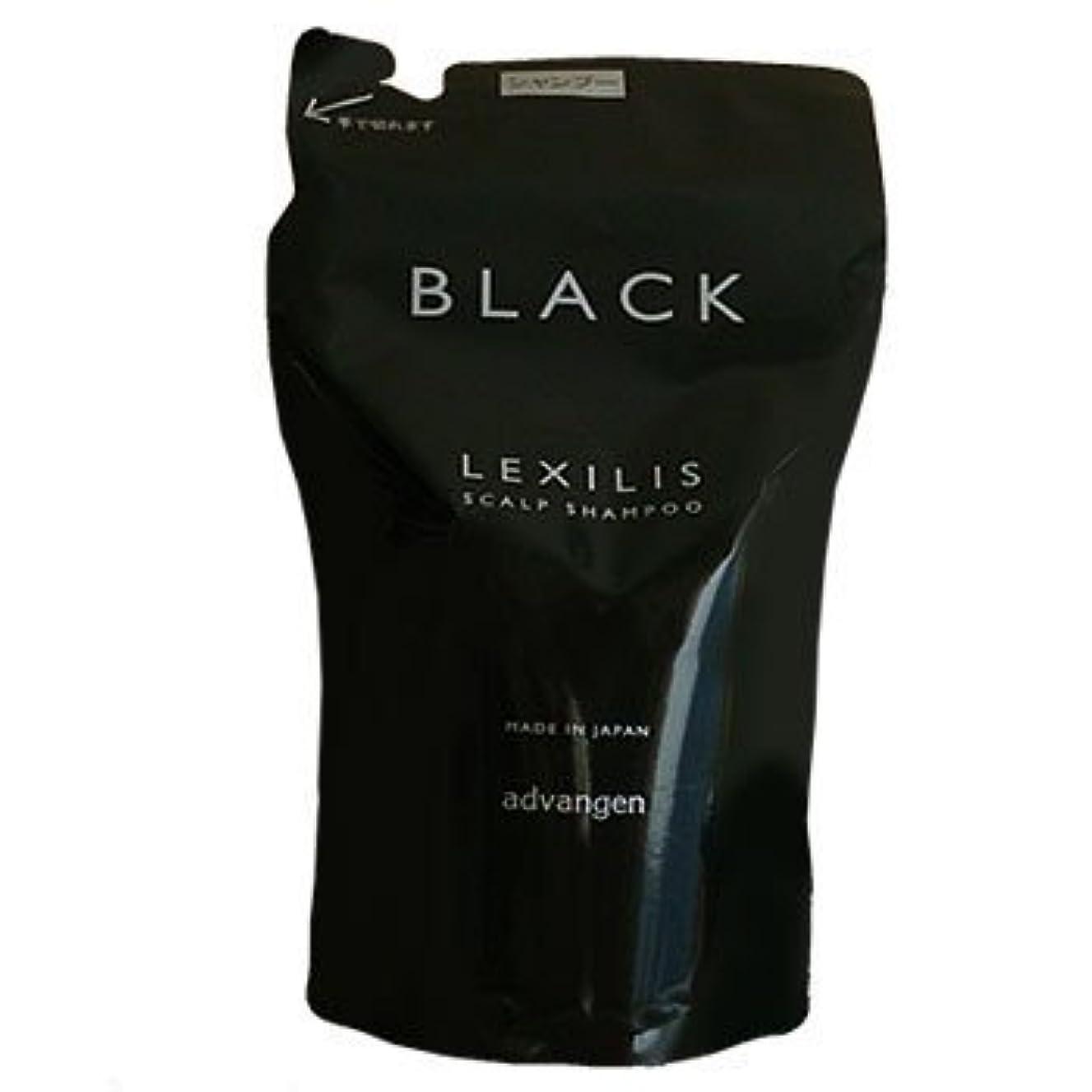 も事前に製品advangen(アドバンジェン) レキシリス ブラック スカルプシャンプー 700ml レフィル