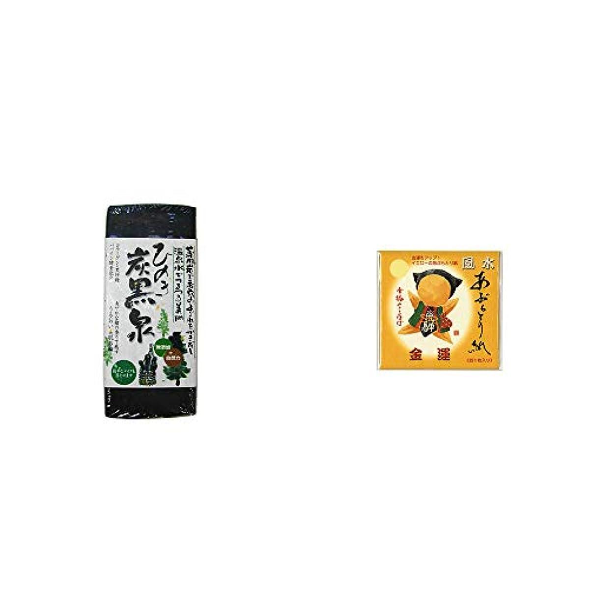 蜂香りはっきりと[2点セット] ひのき炭黒泉(75g×2)?さるぼぼ 風水あぶらとり紙【イエロー】