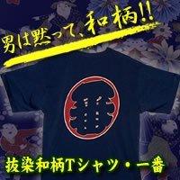 抜染和柄 メンズTシャツ 一番 L