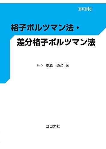 [画像:格子ボルツマン法・差分格子ボルツマン法- DVD付き -]