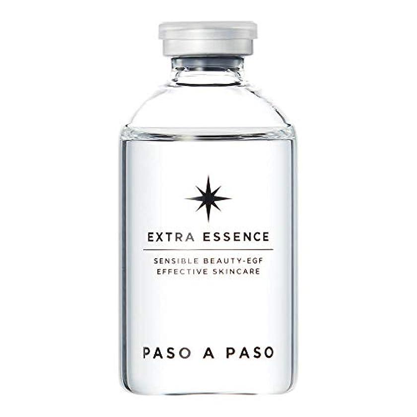 一致する味付けむちゃくちゃエクストラエッセンス(60ml)EGF配合美容液