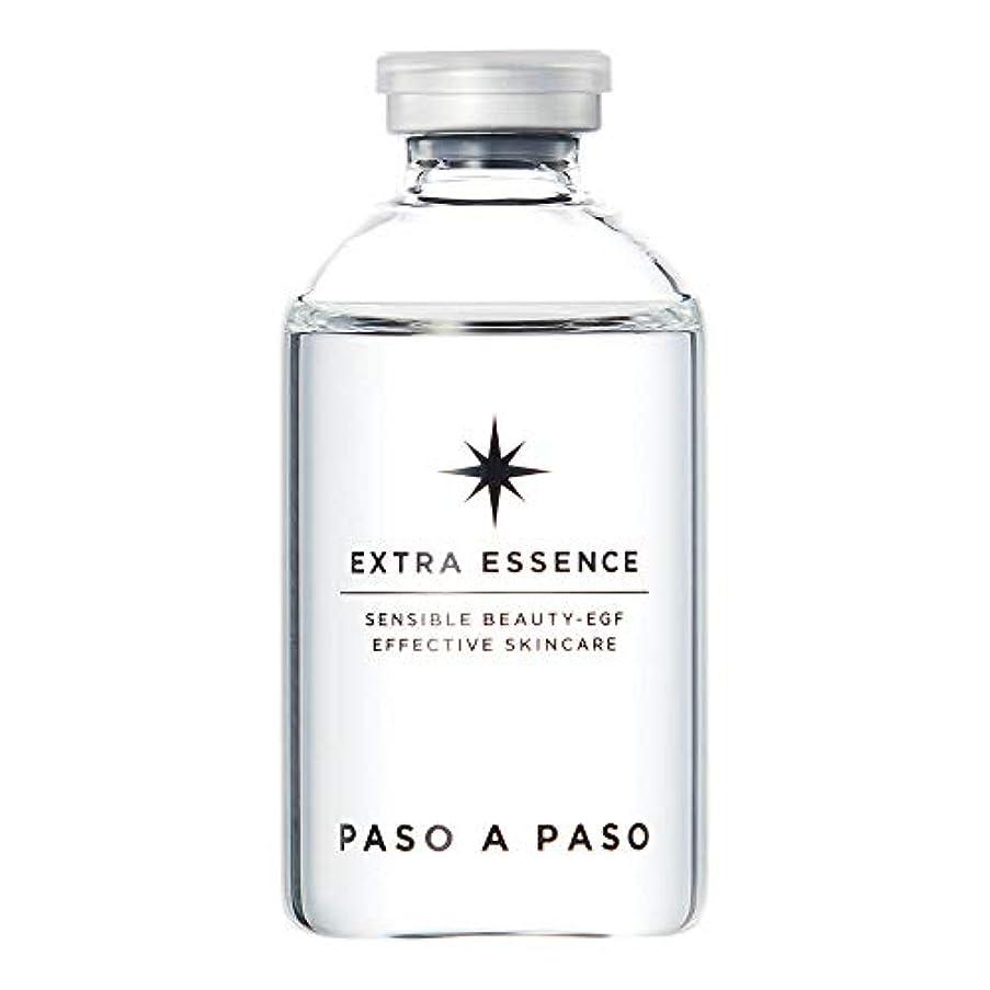 事制約味わうエクストラエッセンス(60ml)EGF配合美容液
