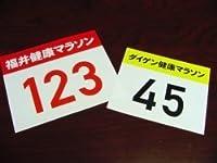 紙通販ダイゲン ゼッケン用紙レーザープリンター用(小)/500枚 051022