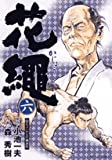 花繩 6 (ビッグコミックス)