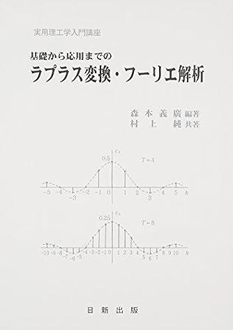 基礎から応用までの ラプラス変換・フーリエ解析 (実用理工学入門講座)