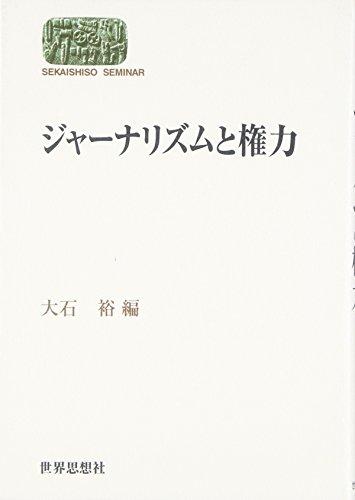 ジャーナリズムと権力 (SEKAISHISO SEMINAR)の詳細を見る