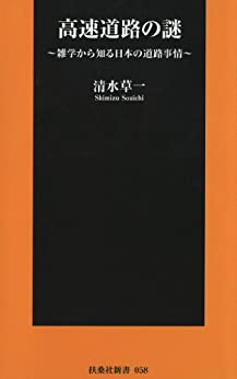 [清水 草一]の高速道路の謎 (扶桑社新書)
