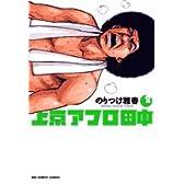 上京アフロ田中 2 (ビッグコミックス)