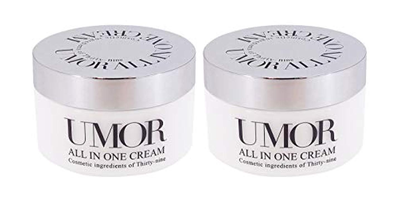 霧深いバター何十人も【お得な2個セット】 UMOR(ウモール) 保湿美容クリーム 100g
