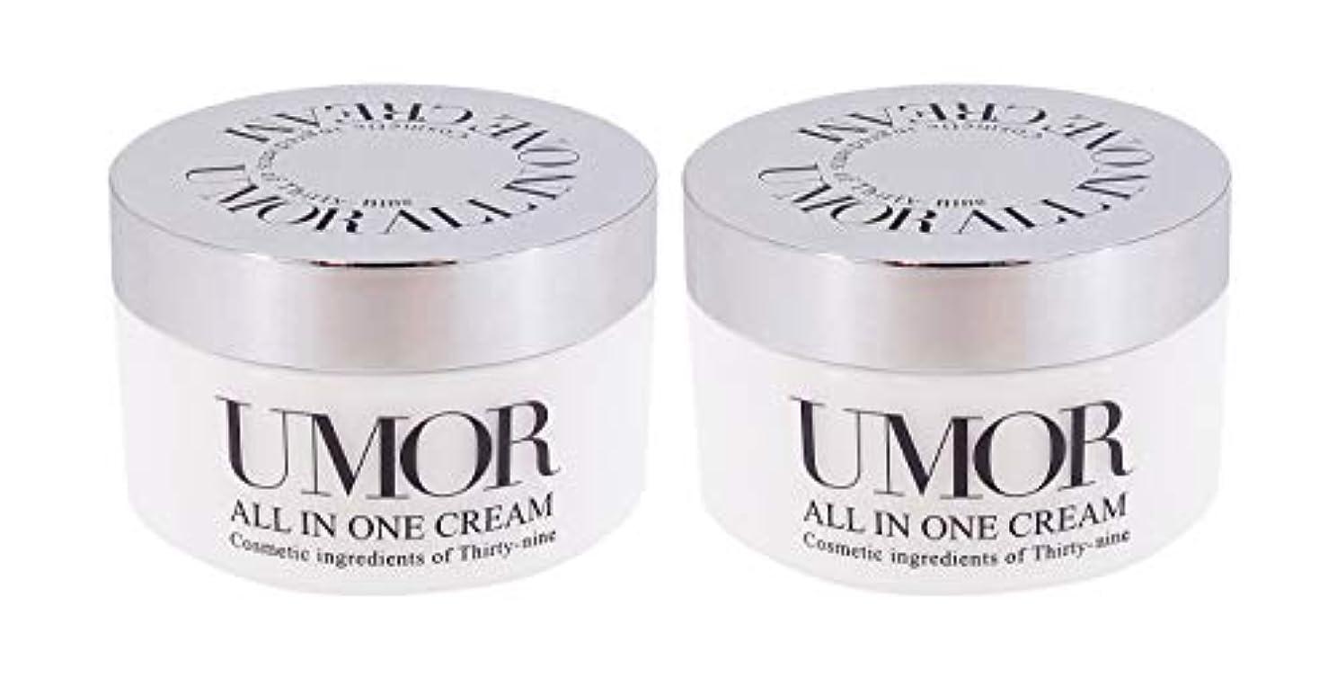 矛盾する角度歩く【お得な2個セット】 UMOR(ウモール) 保湿美容クリーム 100g