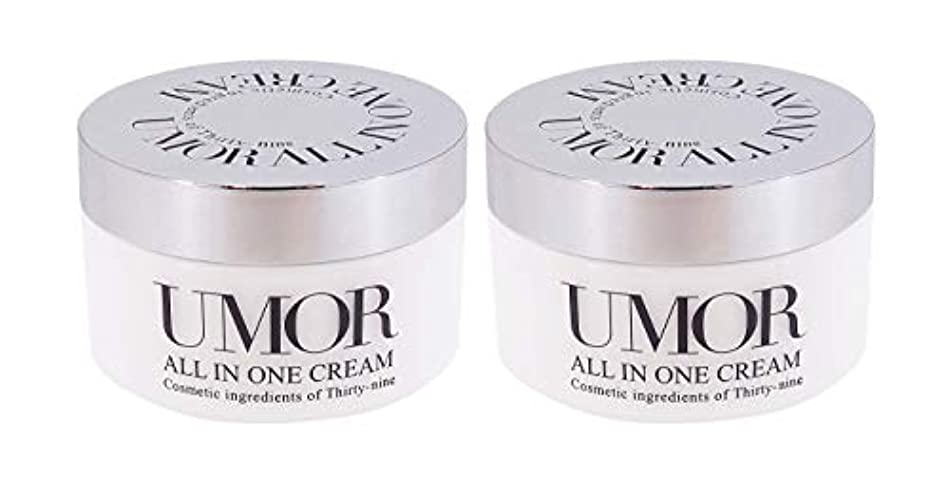 【お得な2個セット】 UMOR(ウモール) 保湿美容クリーム 100g