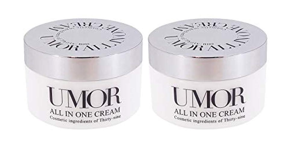 裕福な犠牲歌【お得な2個セット】 UMOR(ウモール) 保湿美容クリーム 100g