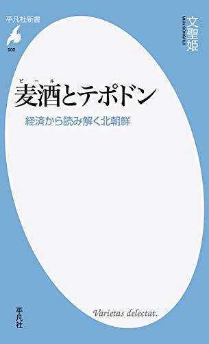 麦酒とテポドン: 経済から読み解く北朝鮮 (平凡社新書)