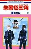 朱鷺色三角(トライアングル) (2) (花とゆめCOMICS)