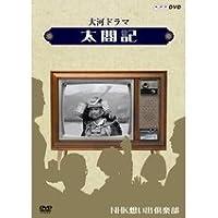 大河ドラマ 太閤記【NHKスクエア限定商品】