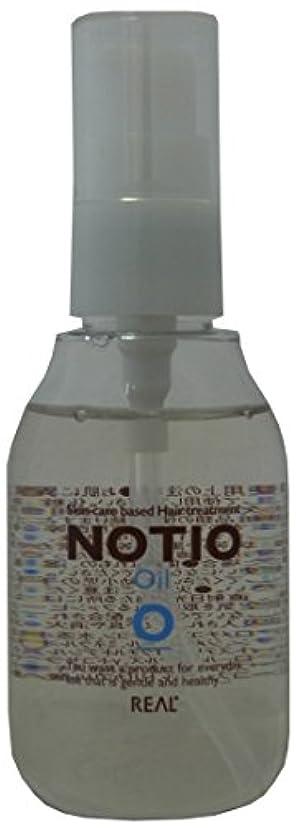 ノティオ オイル (アウトバスヘアトリートメント?スキンオイル)80ml