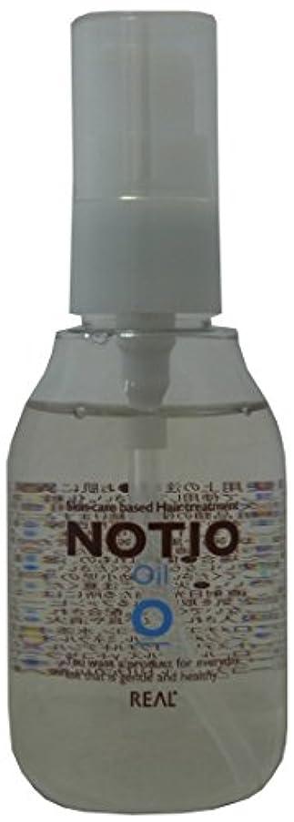 動的スナップ仕えるノティオ オイル (アウトバスヘアトリートメント?スキンオイル)80ml