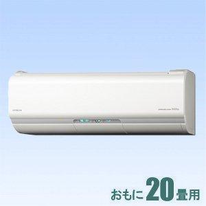 日立 【エアコン】ステンレス・クリーン 白くまくんおもに20畳用 プレミアムXシリーズ 電源200V・スターホワイト RAS-X63H2-W