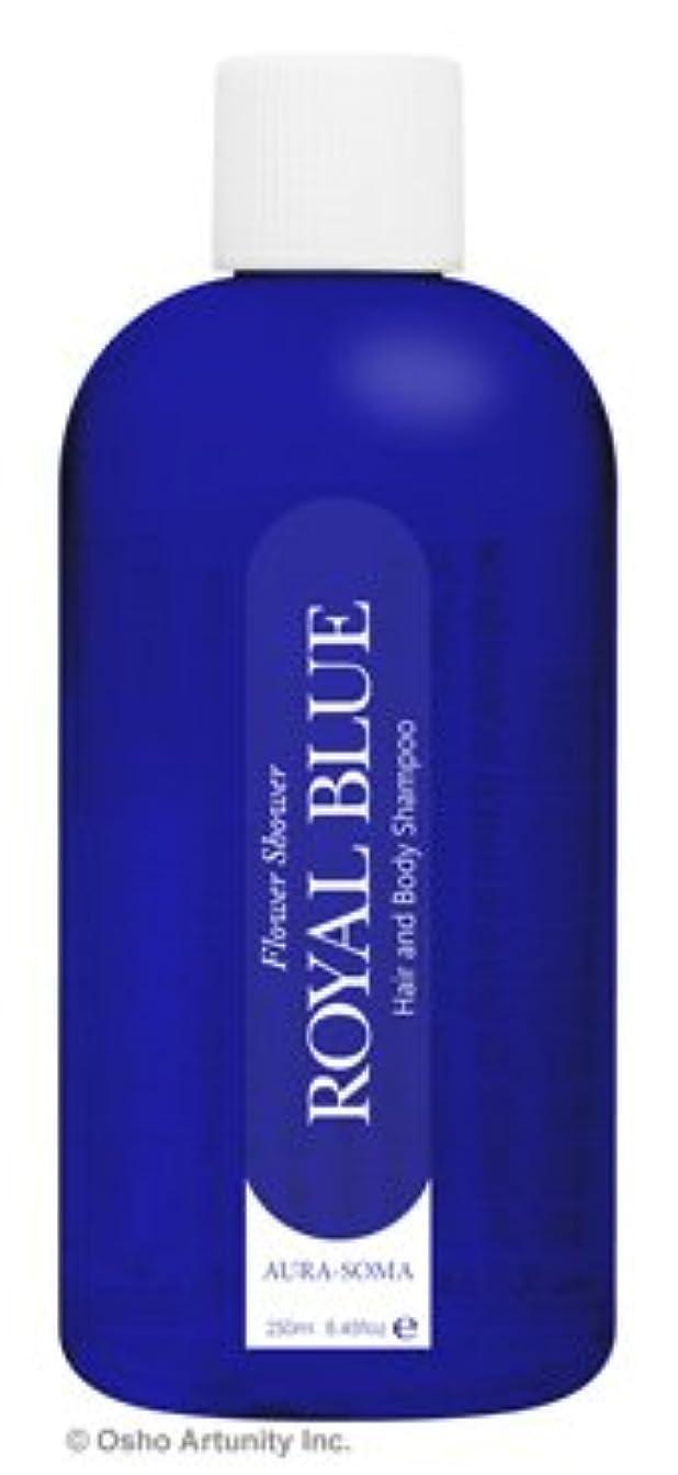 オーラソーマ フラワーシャワー ロイヤルブルー 250ml ラベンダー