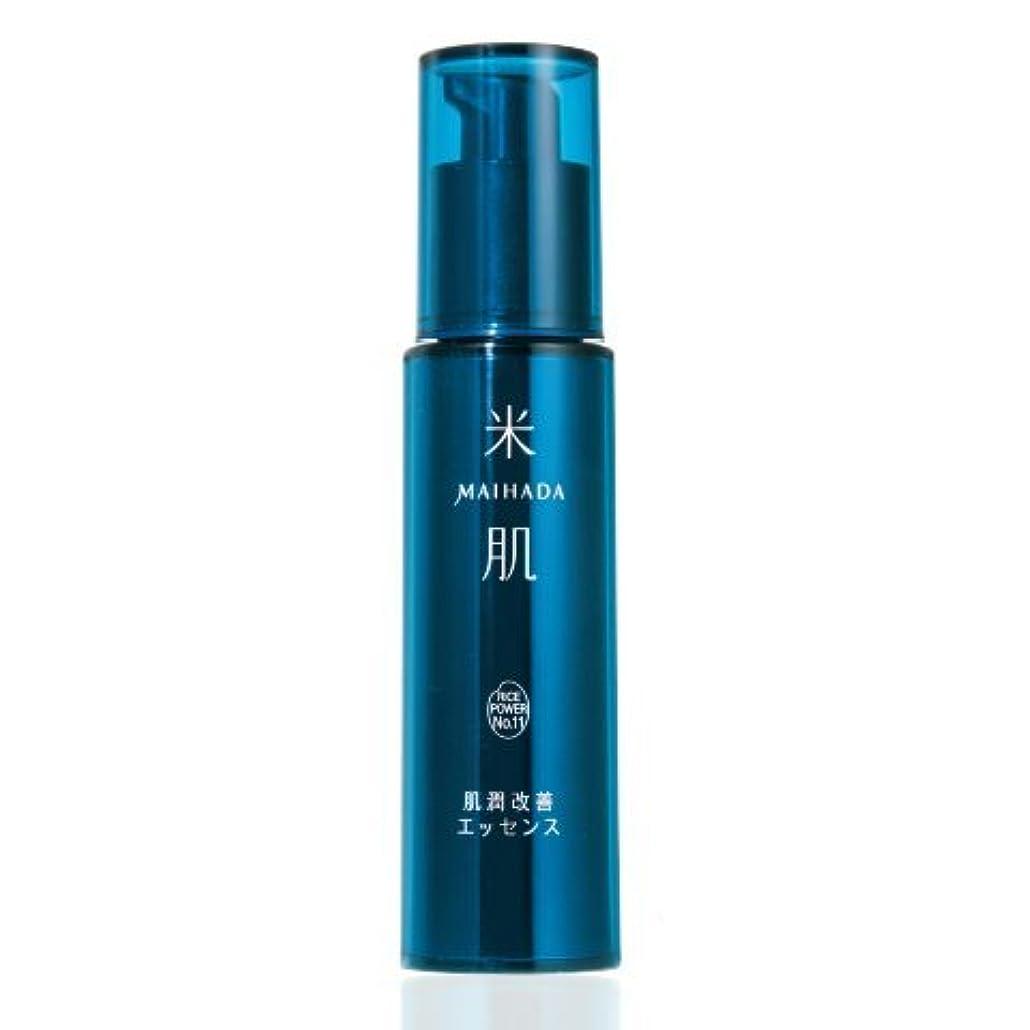 写真を撮る失効提供する米肌(MAIHADA) 肌潤改善エッセンス コーセー KOSE