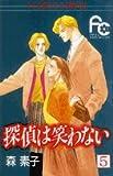 探偵は笑わない 5 (フラワーコミックス)