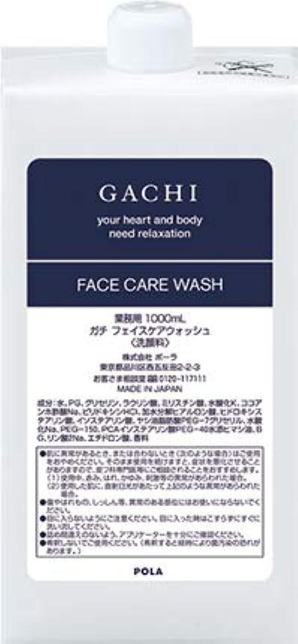 ご注意フリッパー寝室を掃除するポーラ POLA ガチ GACHI フェイスウォッシュ 洗顔料 詰め替え 1L