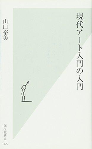 現代アート入門の入門 (光文社新書)の詳細を見る
