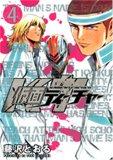 仮面ティーチャー 4 (4) (ヤングジャンプコミックス)