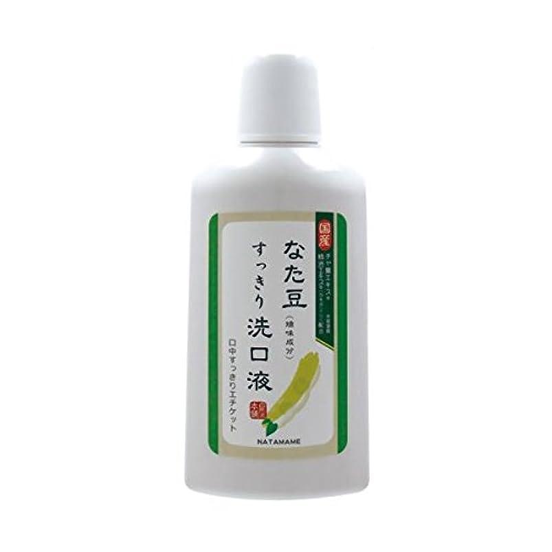 予報ペレグリネーション更新する《セット販売》 なた豆すっきり洗口液 なた豆 洗口液 (500ml)×2個セット