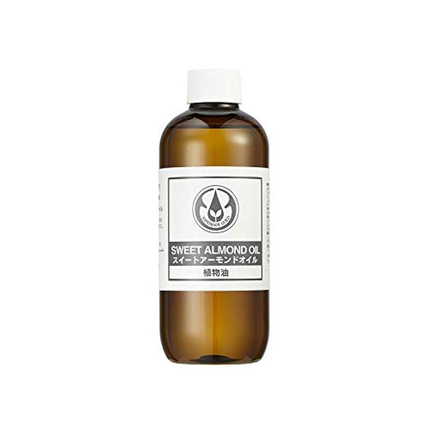 管理者間に合わせトリム生活の木 スイート アーモンド油 250ml 2本