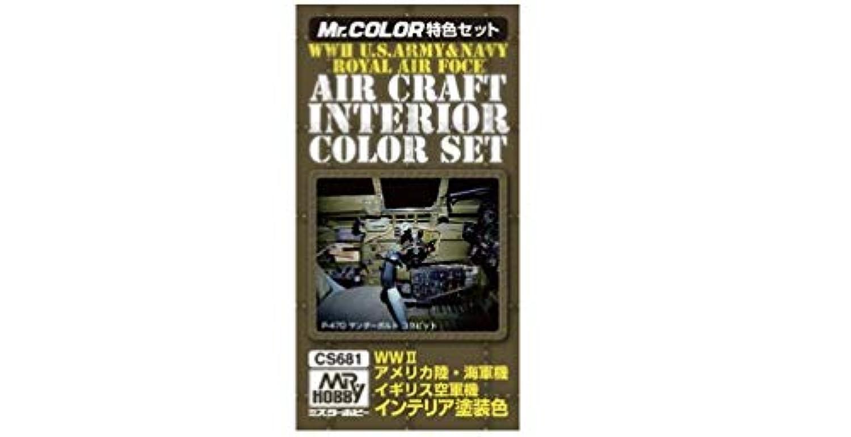 GSIクレオス Mr.カラー 特色セット CS681 WW2米陸?海軍機/英空軍機インテリア塗装色セット