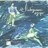 【※CDではありません】チャイコフスキー:バレエ音楽「白鳥の湖」(全曲)【中古LP】
