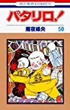 パタリロ! (第50巻) (花とゆめCOMICS)