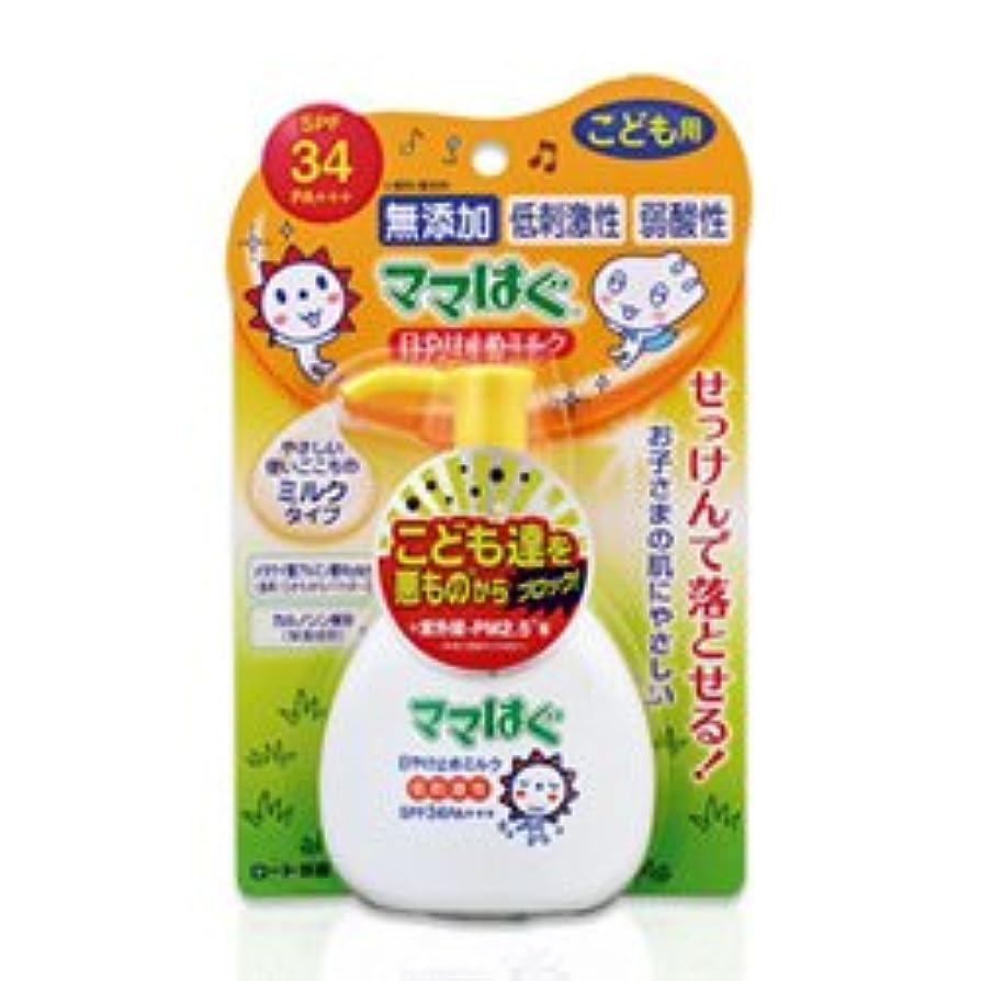 疫病香り脇に【ロート製薬】ママはぐ 日やけ止めミルク 100g ×10個セット