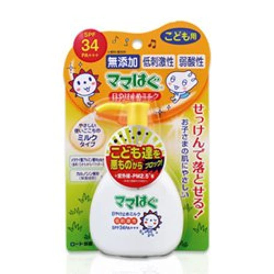 平衡部屋を掃除する軽減【ロート製薬】ママはぐ 日やけ止めミルク 100g ×10個セット