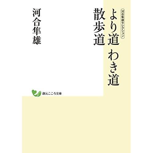 河合隼雄セレクション より道わき道散歩道 (創元こころ文庫)