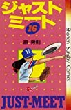 ジャストミート 16 (少年サンデーコミックス)