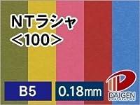 紙通販ダイゲン NTラシャ <100> B5/80枚 わらび 031655_104