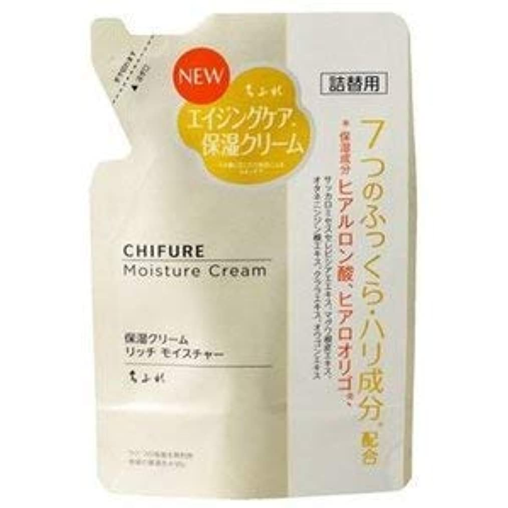 新鮮なくしゃみ任意ちふれ化粧品 保湿クリーム リッチモイスチャータイプ 54g (詰替)