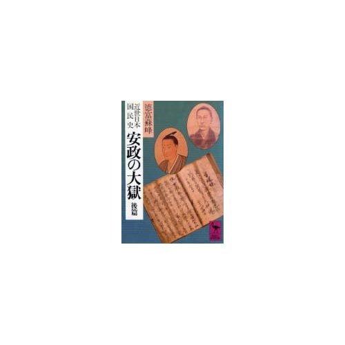 近世日本国民史 安政の大獄 (後篇) (講談社学術文庫 (618))