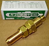 中型切断器用火口 NO.1 アセチレン用
