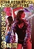 バブル期、お立ち台、ボディコン、T-バック、ジュ○アナ東京 25名の女たち 8時間 [DVD]