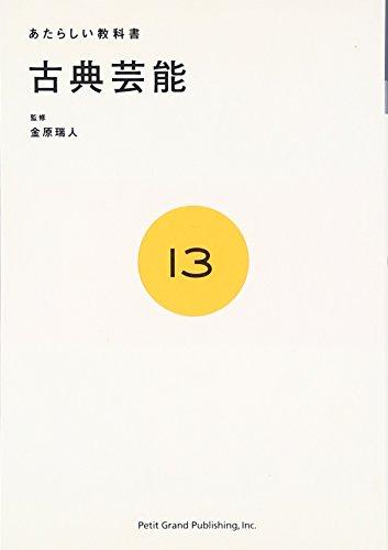 古典芸能 (あたらしい教科書 13)